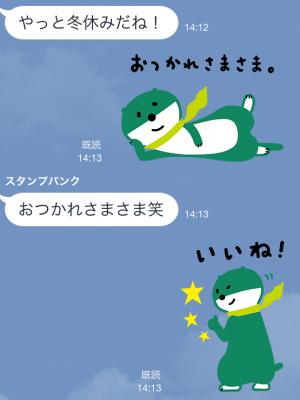 【限定スタンプ】三井住友銀行キャラクタースタンプ 第2弾 スタンプ(2015年01月19日まで) (4)