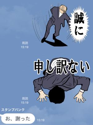 【芸能人スタンプ】ハゲリーマン 森翔太 スタンプ (20)