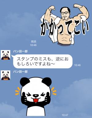 【隠しスタンプ】パン田一郎と話せるスタンプ♪ スタンプ(2015年06月07日まで) (6)