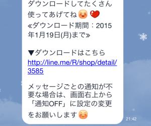 【動く限定スタンプ】動く★こめつぶこ スタンプ(2015年01月19日まで) (5)