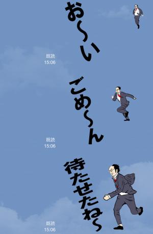 【芸能人スタンプ】ハゲリーマン 森翔太 スタンプ (3)
