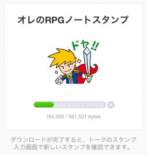 【ゲームキャラクリエイターズスタンプ】オレのRPGノートスタンプ
