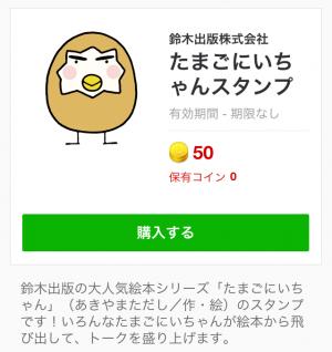 【アニメ・マンガキャラクリエイターズ】たまごにいちゃんスタンプ (1)