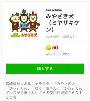 【ご当地キャラクリエイターズ】みやざき犬(ミヤザキケン) スタンプ (1)