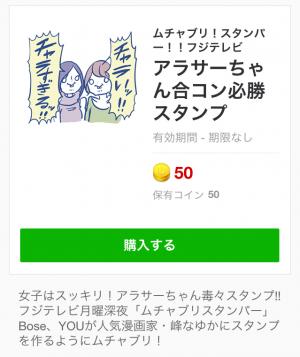 【芸能人スタンプ】アラサーちゃん合コン必勝スタンプ (1)