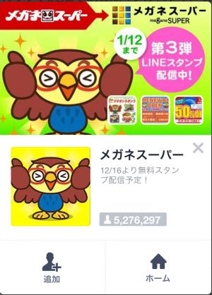 【限定スタンプ】フクタン★第3弾★ スタンプ(2015年01月12日まで) (1)