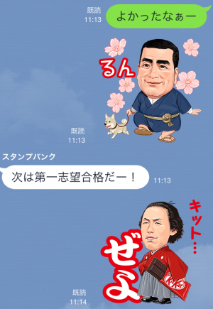 【限定スタンプ】サクラサク受験生応援 偉人スタンプ(2015年01月19日まで) (6)