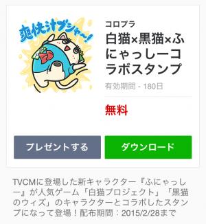 【隠しスタンプ】白猫×黒猫×ふにゃっしーコラボスタンプ(2015年02月28日まで) (1)