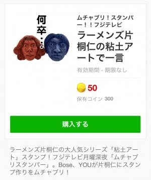 【芸能人スタンプ】ラーメンズ片桐仁の粘土アートで一言 スタンプ (1)