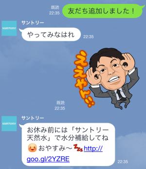 【隠しスタンプ】サントリー宣伝部スタンプ (3)