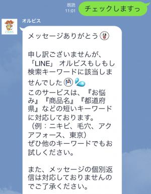【動く限定スタンプ】動く!HSPAOOON&りんご鳥 スタンプ(2015年01月12日まで) (4)