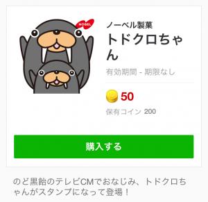 【企業マスコットクリエイターズ】トドクロちゃん スタンプ (1)