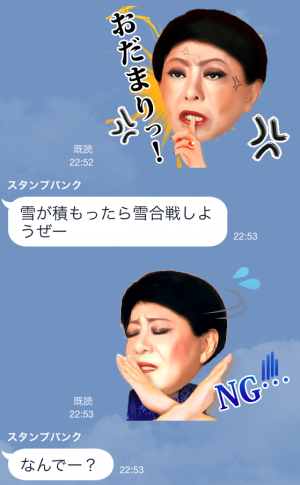【芸能人スタンプ】美川憲一 スタンプ