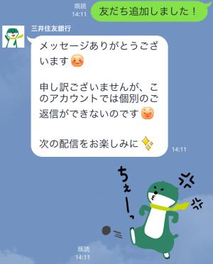 【限定スタンプ】三井住友銀行キャラクタースタンプ 第2弾 スタンプ(2015年01月19日まで) (3)