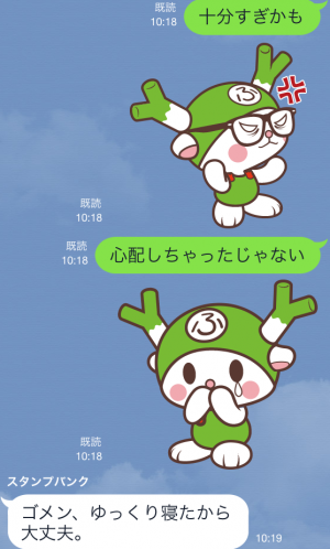 【ご当地キャラクリエイターズ】ふっかちゃんの日常 スタンプ (7)