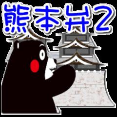 【ご当地キャラクリエイターズ】くまモンのスタンプ(熊本弁編 第2弾) スタンプ