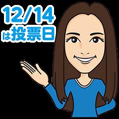 【隠しスタンプ】12月14日は投票日!衆院選2014 スタンプ(2014年12月22日まで)