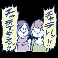 【芸能人スタンプ】アラサーちゃん合コン必勝スタンプ