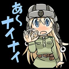 【隠しスタンプ】ワールド・オブ・タンコちゃん! スタンプ(2015年03月15日まで)