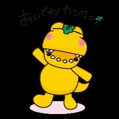 【ご当地キャラクリエイターズ】おいでよ!カシワニ(柏に)! スタンプ
