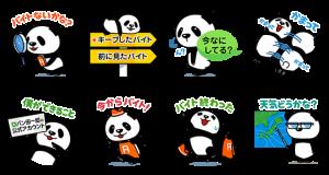 【隠しスタンプ】パン田一郎と話せるスタンプ♪ スタンプ(2015年06月07日まで)