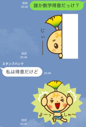 【ご当地キャラクリエイターズ】静岡県三島市みしまるくんみしまるこちゃん スタンプ (6)