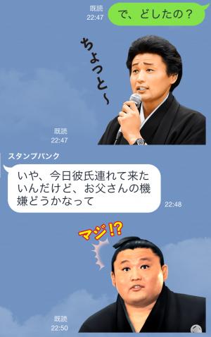 【芸能人スタンプ】貴乃花 スタンプ (5)