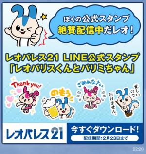 【限定スタンプ】レオパリスくんとパリミちゃん スタンプ(2015年02月23日まで) (8)