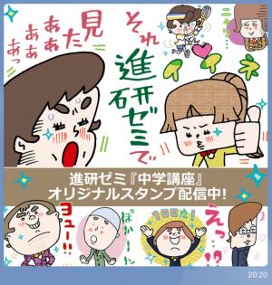【隠しスタンプ】進研ゼミ『中学講座』スタンプ(2015年04月20日まで) (6)
