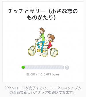 【アニメ・マンガキャラクリエイターズ】チッチとサリー(小さな恋のものがたり) スタンプ (2)