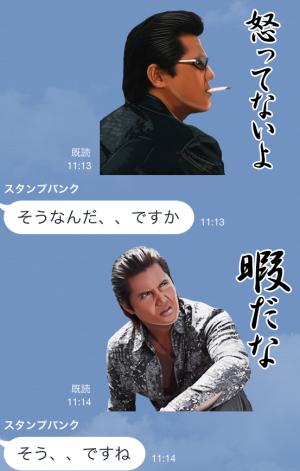 【芸能人スタンプ】竹内力 スタンプ (4)