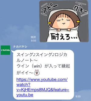 【限定スタンプ】ナカバヤシ×ロザンの応援スタンプ(2015年02月09日まで) (8)
