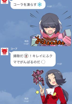 【動く限定スタンプ】うごく!コーすけ スタンプ(2015年01月26日まで) (12)