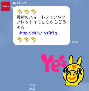 【動く限定スタンプ】動くドコモダケ♪ スタンプ(2015年02月02日まで) (4)
