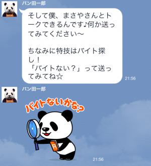 【動く限定スタンプ】動く♪パン田一郎 スタンプ(2015年02月16日まで) (4)