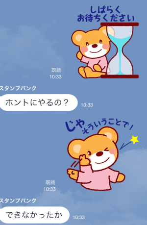 【隠しスタンプ】ガンバレ!たまくまちゃん 第2弾 スタンプ(2015年03月19日まで) (10)