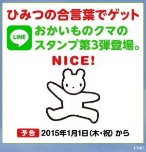 【隠しスタンプ】おかいものクマ スタンプ(2015年03月19日まで) (9)