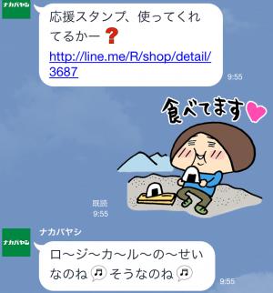 【限定スタンプ】ナカバヤシ×ロザンの応援スタンプ(2015年02月09日まで) (7)