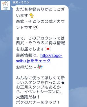 【隠しスタンプ】おかいものクマ スタンプ(2015年03月19日まで) (7)