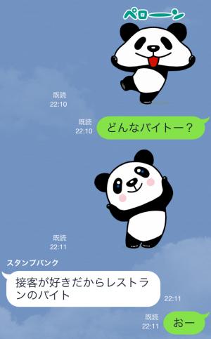 【動く限定スタンプ】動く♪パン田一郎 スタンプ(2015年02月16日まで) (21)