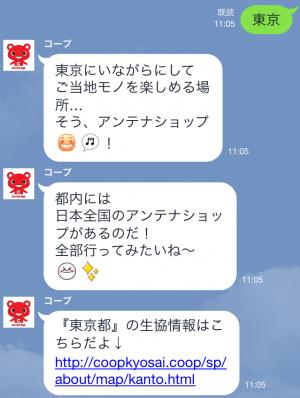 【動く限定スタンプ】うごく!コーすけ スタンプ(2015年01月26日まで) (6)