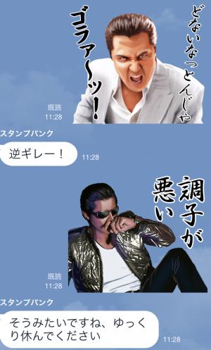 【芸能人スタンプ】竹内力 スタンプ (21)