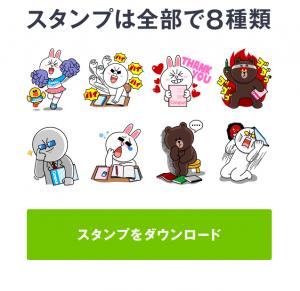 【シリアルナンバー】Campusノート×LINEキャラクター スタンプ(2015年09月14日まで) (2)