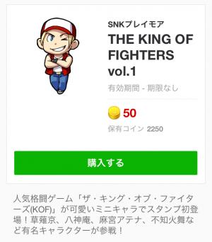 【ゲームキャラクリエイターズスタンプ】THE KING OF FIGHTERS vol.1 スタンプ (1)