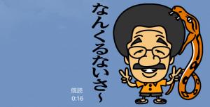 【動く限定スタンプ】動くウェルくん・ネスちゃん・ハピアちゃん スタンプ(2015年02月16日まで) (5)
