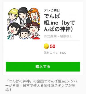 【芸能人スタンプ】でんぱ組.inc(byでんぱの神神) スタンプ (1)