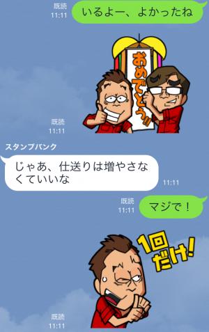 【動く限定スタンプ】動いちゃう!さまぁ〜ず スタンプ(2015年01月26日まで) (15)