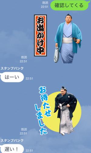 【芸能人スタンプ】貴乃花 スタンプ (8)