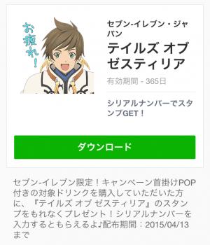 【シリアルナンバー】テイルズ オブ ゼスティリア スタンプ(2015年04月13日まで) (9)