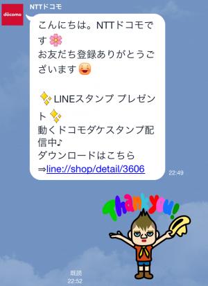 【動く限定スタンプ】動くドコモダケ♪ スタンプ(2015年02月02日まで) (3)